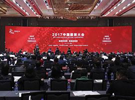 2017中国服装大会大幕开启 连接新消费 赋能新商贸