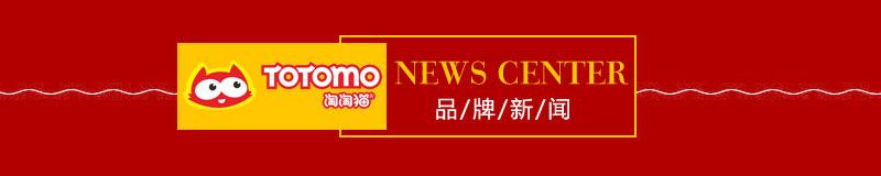 淘淘猫品牌新闻