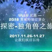 「探密-独角兽之旅」ULLU 18 夏秋时装订货会邀请函