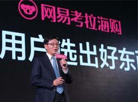 网易考拉300亿采购计划入局供应链 火拼双十一