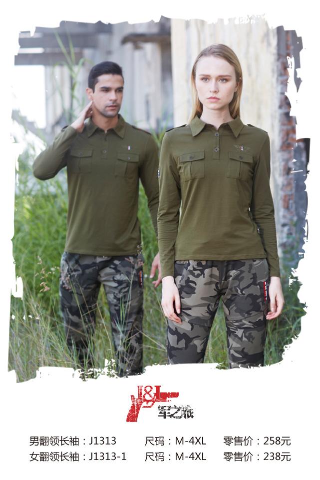 军之旅品牌服饰  紧追时尚 诚邀加盟