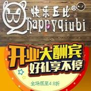 热烈祝贺快乐丘比童装湖北建始县京桥国际城专柜隆重开业!!