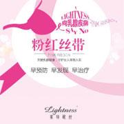 粉红十月,莱特妮丝对乳腺疾病说不!