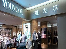 雅戈尔李如成的新零售 求稳不求快的服装战略