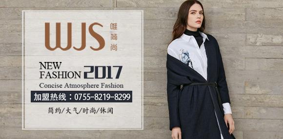 棉麻文艺设计师品牌唯简尚WJS联营0库存加盟火爆招商!