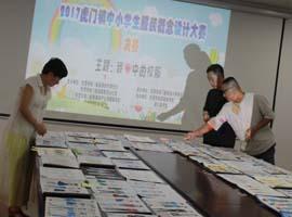 2017虎门镇中小学生服装概念设计大赛获奖名单出炉