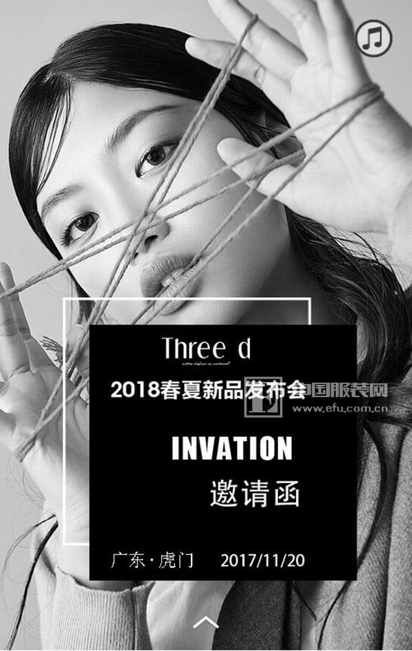 Three d 2018春夏新品发布会2017.11.20诚邀您的参加!!