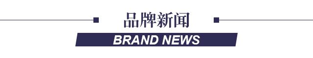 罗蒙品牌新闻