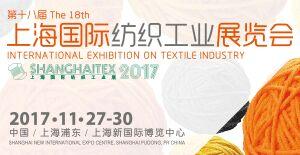 第十八届上海国际纺织工业展览会