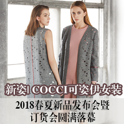 COCCI可姿伊女装2018春夏新品发布会圆满落幕