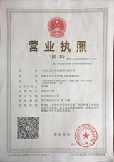 广州市艺术小站服装有限公司企业档案