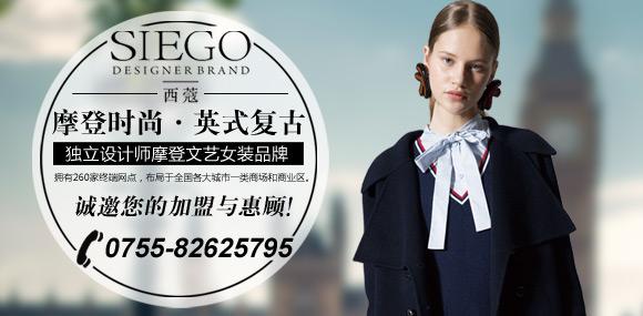 开时尚女装店 SIEGO西蔻诚邀加盟代理!