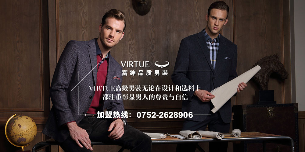 富绅Virtue