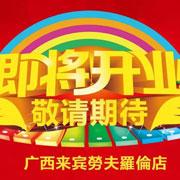 喜讯︱祝贺广西来宾劳夫罗伦店即将开业!