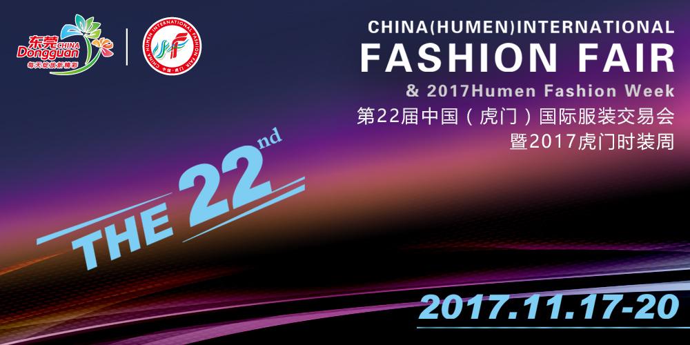 第22届中国(虎门)国际服装交易会