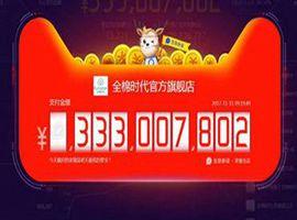 截至9点19分全棉时代双11成交额超3.3亿元