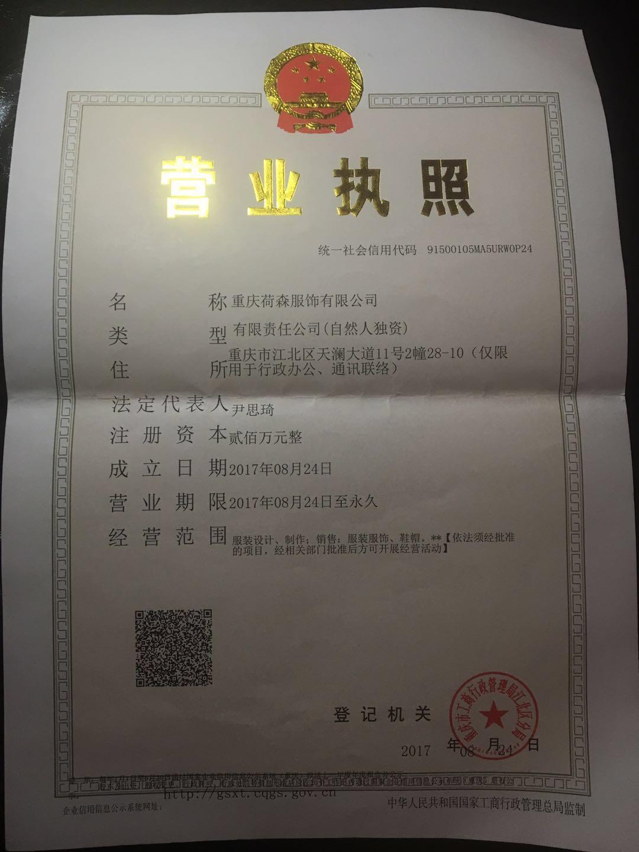 重庆荷恩森服饰有限公司企业档案