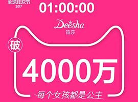 双十一童装品牌笛莎成交额超4000万
