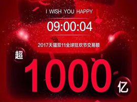 历史9小时天猫平台双11成交额超1000亿元