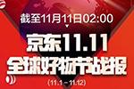 双十一:京东1日至11日2时累计下单金额超950亿