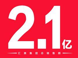 茵曼双十一全天销售额达2.1亿元 同比增长25%