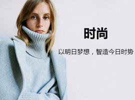 一路收购的如意集团成中国时尚行业第一集团