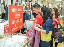 传统服饰大品牌发力,双11线下门店也热闹