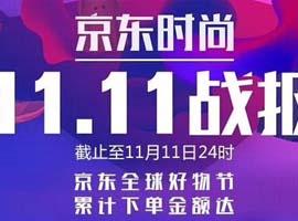 双十一京东跑步鞋战绩:阿迪同比增长9300%