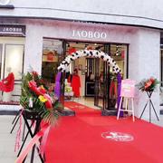 热烈祝贺安徽亳州店JAOBOO乔帛女装店开业大吉!