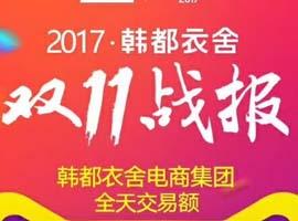 韩都衣舍双11交易额达5.16亿 蝉联互联网服饰冠军