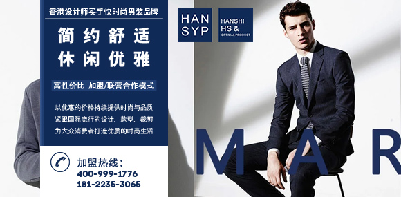 HS服饰 – 香港设计师快时尚男装品牌诚邀加盟!