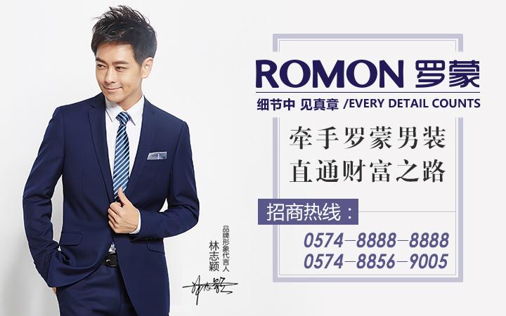罗蒙集团股份有限公司