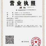 花雨伞(广东)实业有限公司企业档案