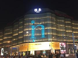"""京城in品牌一冷一热 """"冰火两重天""""的银泰高端商业"""