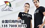 联营0库存 轻潮、轻休闲花雨伞诚邀合作!