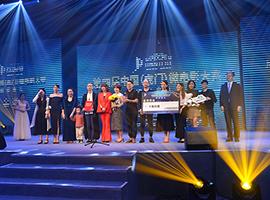 第四届中国(虎门)微电影大赛颁奖典礼盛大举行