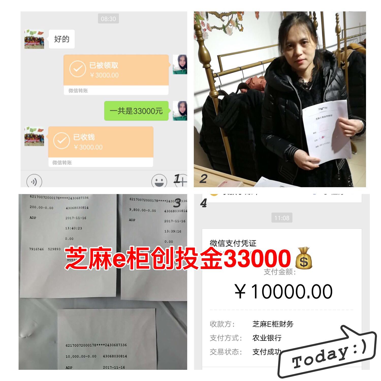 2017年11月17日芝麻e柜签约快讯