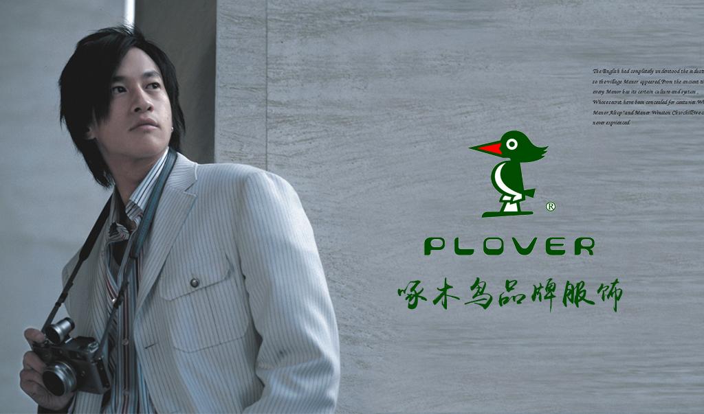 杭州啄木鸟服装有限公司