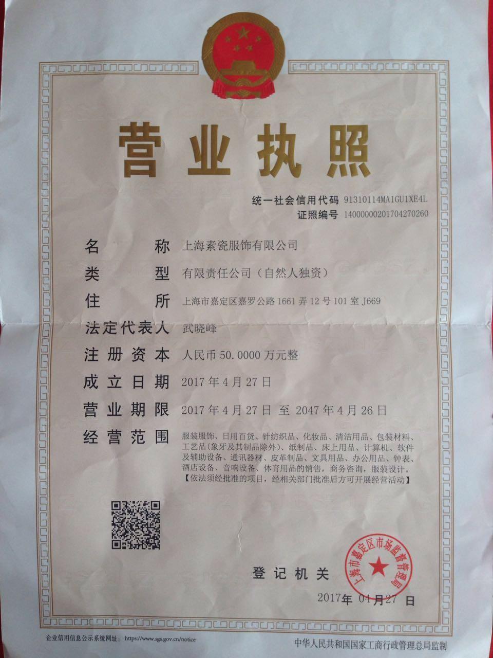 上海素瓷服饰有限公司企业档案