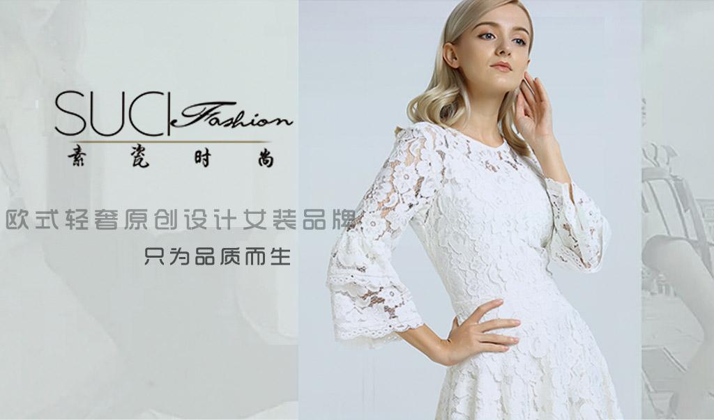 素瓷时尚SUCIFashion