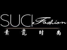素瓷时尚女装品牌