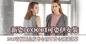 COCCI可姿伊女装2018春夏新品发布会圆满落幕!