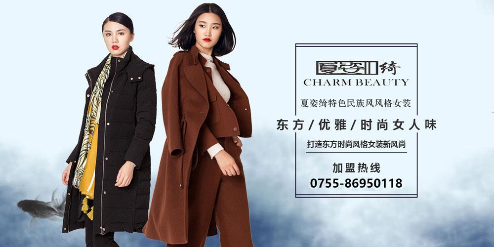 深圳雲之翼服装研发科技有限公司