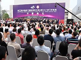 第22届中国(虎门)国际服装交易会盛大开幕