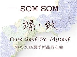 "【SOMSOM""臻·致""2018夏季新品发布秀直播预告】看女装清流SOMSOM的时尚新主张"