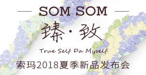 索玛2018夏季新品发布会
