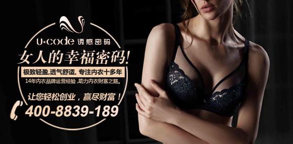 深圳知名诱惑密码内衣邀您轻松创业