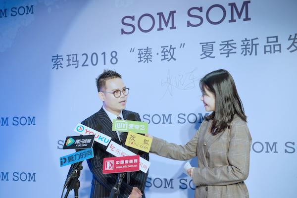 "SOMSOM""臻・致""2018夏季新品发布秀因他们而更出色"