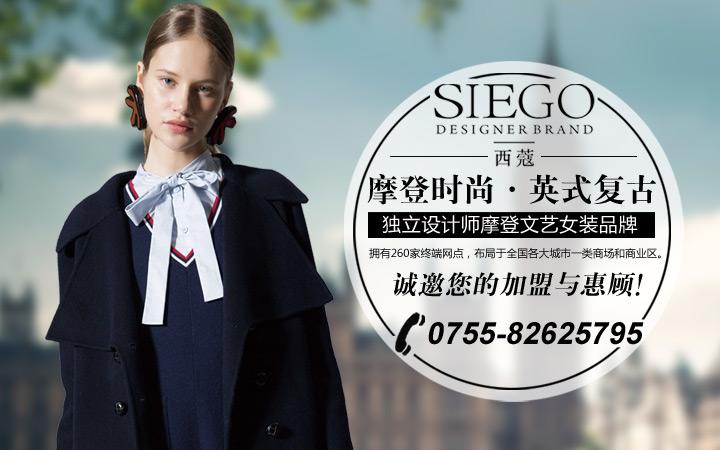 英伦复古摩登时尚风格 SIEGO西蔻女装诚邀加盟!