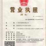 广州信布服饰有限公司企业档案